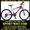 Купить Горный велосипед Ardis Totem реалистик 26 MTB можно у нас[ #800832