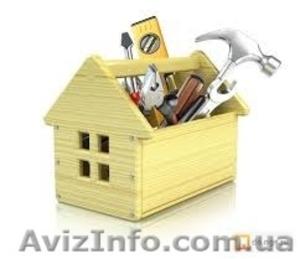 Домашній майстер. Тернопіль - Изображение #1, Объявление #1585636