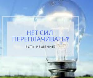 Экономия электроэнергии в вашем доме - Изображение #1, Объявление #1656405