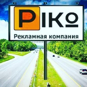 Реклама на Билбордах, реклама на щитах по всей территории Украины - Изображение #3, Объявление #1713144