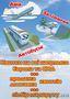 Залізничні, автобусні та авіаквитки