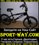 Продам Велосипед Ardis Freestyle Maverick 20 Bmx==