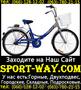 Продам Складной Велосипед 24 Десна==