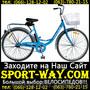 Купить Городской велосипед Люкс 26 можно у нас[