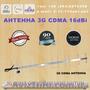 Для CДМА операторов оптом - 3G антенны 16 dB для Интертелеком,  PEOPLEnet