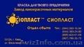 ГрунтовкаВЛ-02,  Грунт ВЛ-02 С,  ГрунтовкаВЛ-02Р,  Грунт ВЛ-02 П  Эмаль ГФ-230 ВЭ п