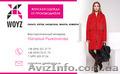 Женская верхняя одежда от производителя оптом ТМ X-Woyz