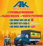 Перевозка мебели Тернополь,  перевозка вещей по Тернополю,  грузчики недорого