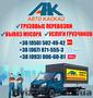 Квартирный переезд в Тернополе. Переезд квартиры недорого, Объявление #1486638
