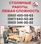 Столярні роботи Тернопіль,  столярна майстерня в Тернополі