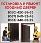 Металеві вхідні двері Тернополь,  вхідні двері купити,  установка в Тернополі.