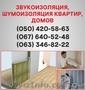 Шумоізоляція Тернопіль. Шумоізоляція ціна по Тернополю.