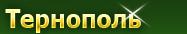 Тернополь Бесплатные объявления