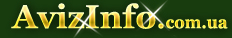 Недвижимость за рубежом в Тернополе,сдам недвижимость за рубежом в Тернополе,сдаю,сниму или арендую недвижимость за рубежом на ternopol.avizinfo.com.ua - Бесплатные объявления Тернополь