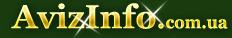 Пропоную роботу для сантехніка,електрика,оздоблювальника,монтувальника в Тернополе, предлагаю, услуги, предлагаю работу в Тернополе - 1583364, ternopol.avizinfo.com.ua